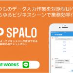 SPALOのサービスイメージ画像