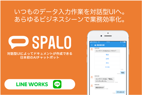 ▲SPALOのサービスイメージ画像