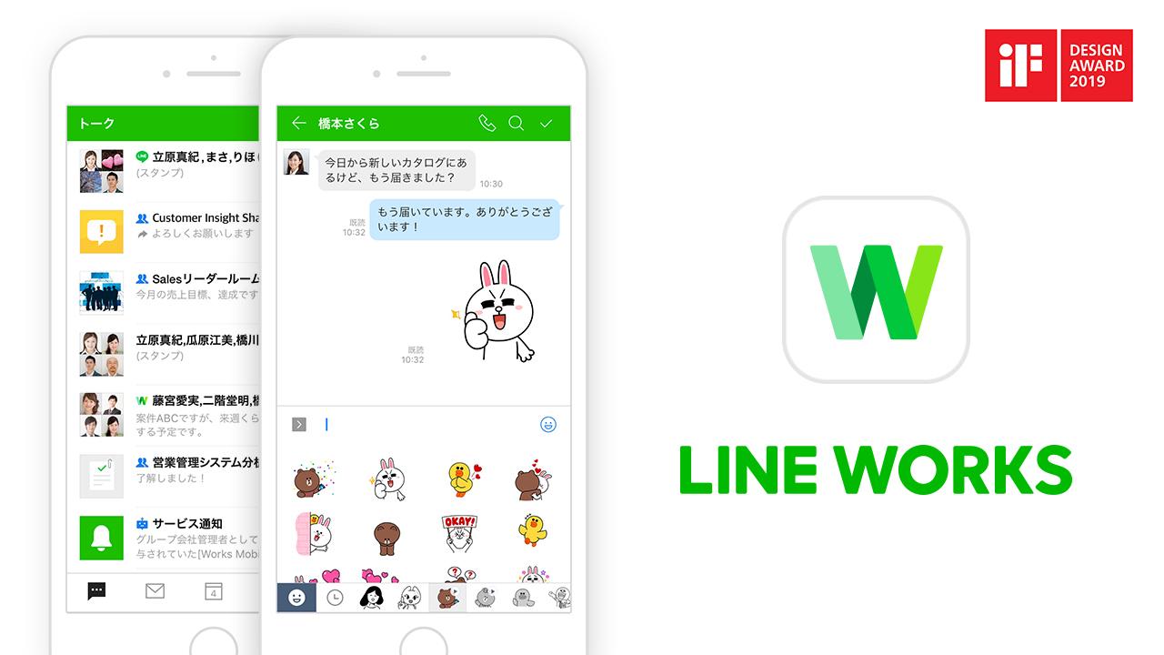 LINE WORKS iFデザインアワード賞