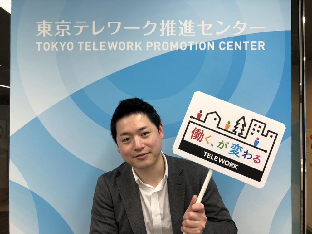 東京テレワーク推進センター×LINE WORKS