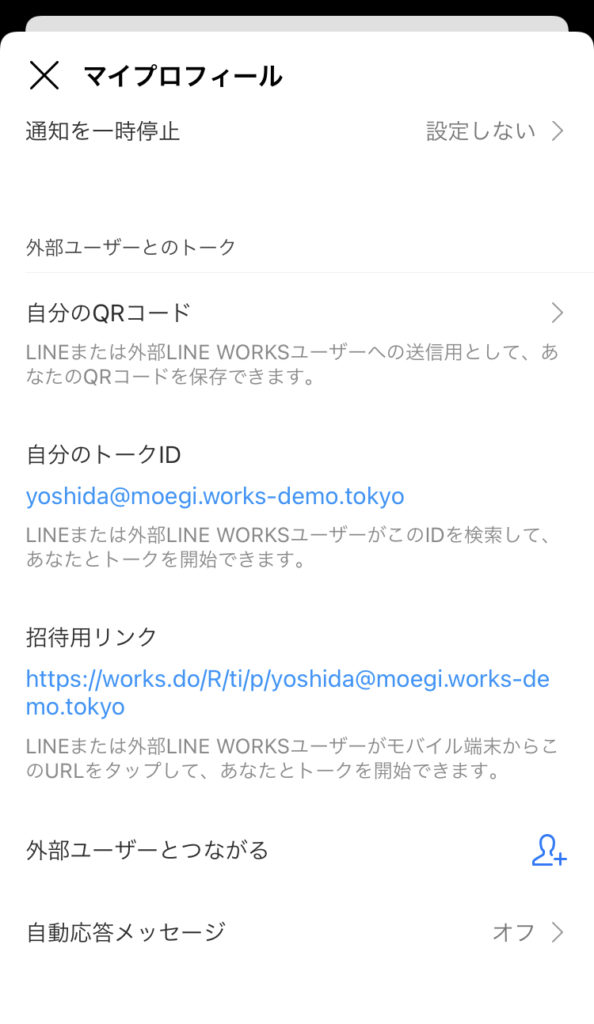 LINE・外部LINE WORKSユーザーとトーク - LINE WORKS