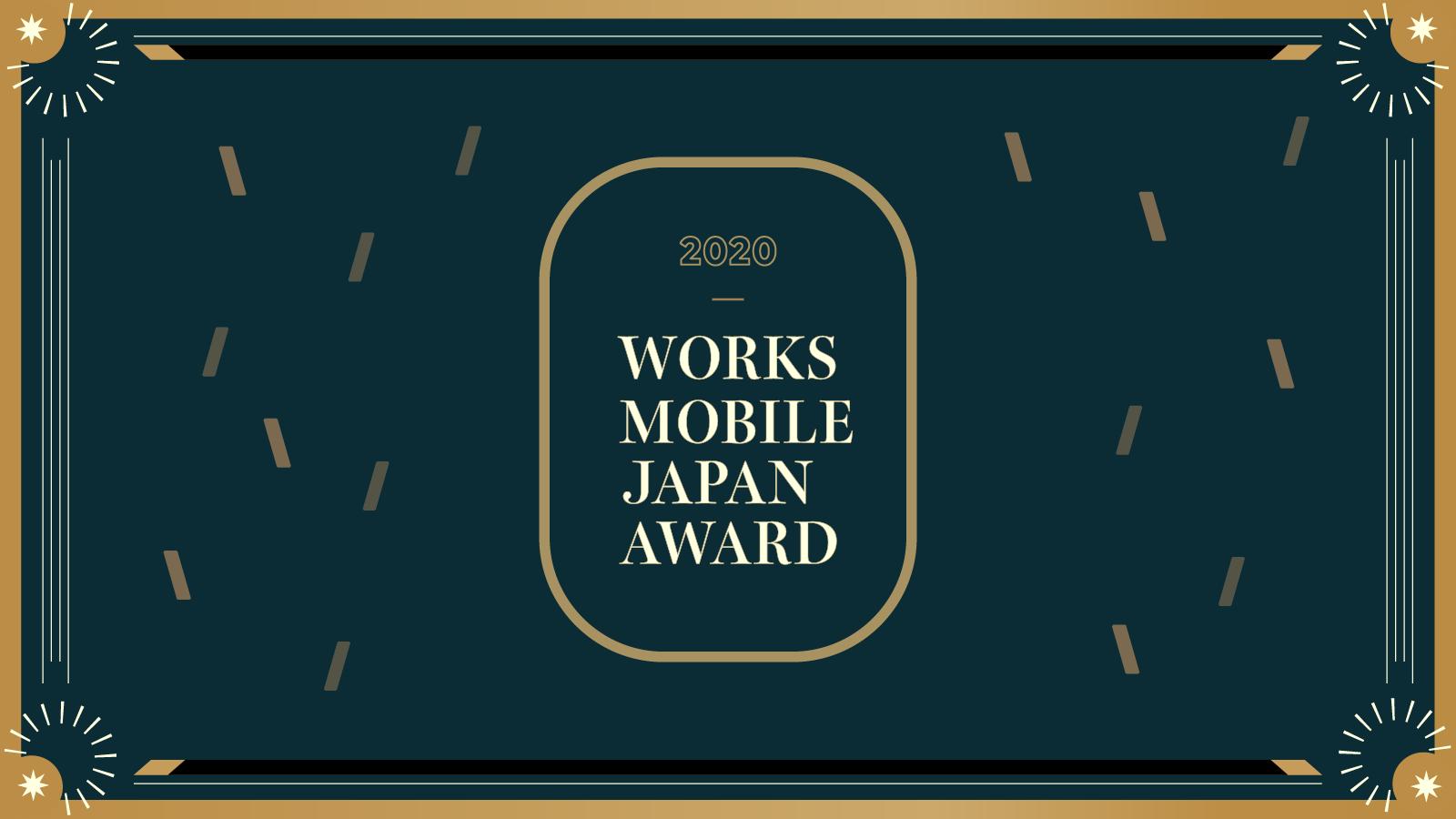 Works Mobile Japan Awards