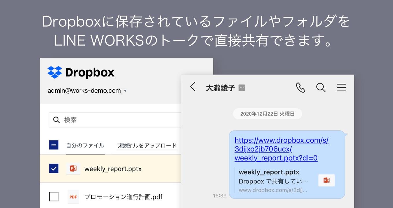 appdirectory_dropbox_jp_01