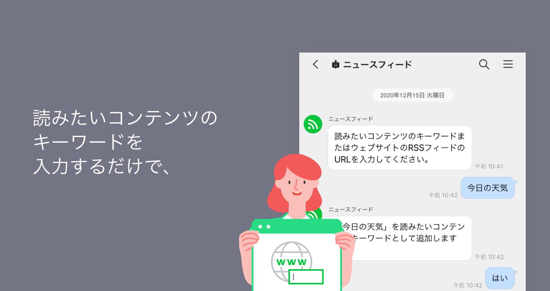 appdirectory_rssbot_jp_01_img (1)