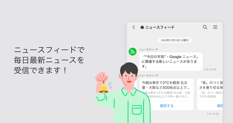 appdirectory_rssbot_jp_01_img