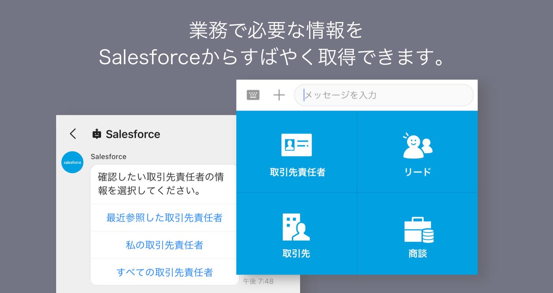 AppDirectory_Salesforce_JP_01