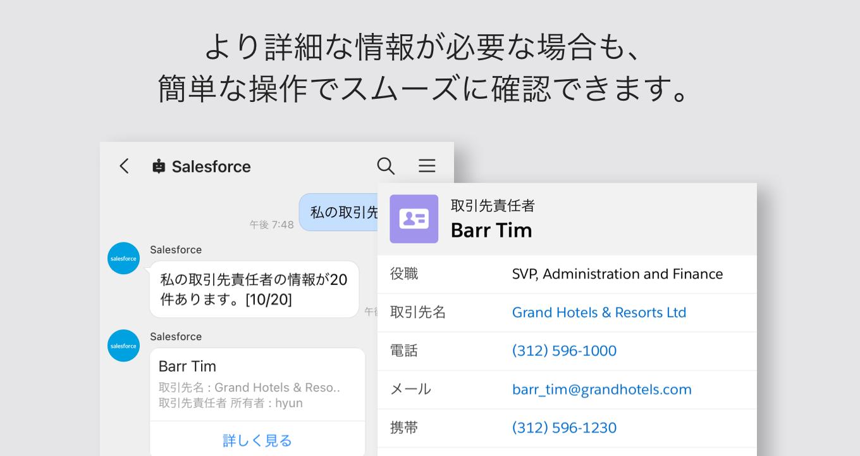 AppDirectory_Salesforce_JP_02