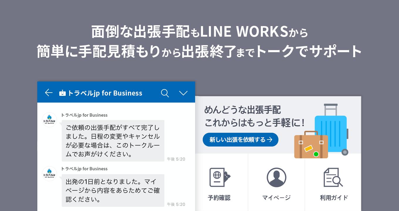 TJB_appdirectory_travel_jp