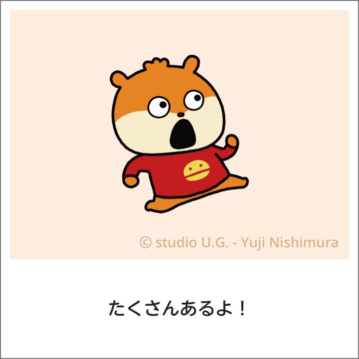 stamp2022-idea-1_stmap2022_nishimura_konezumi@2x