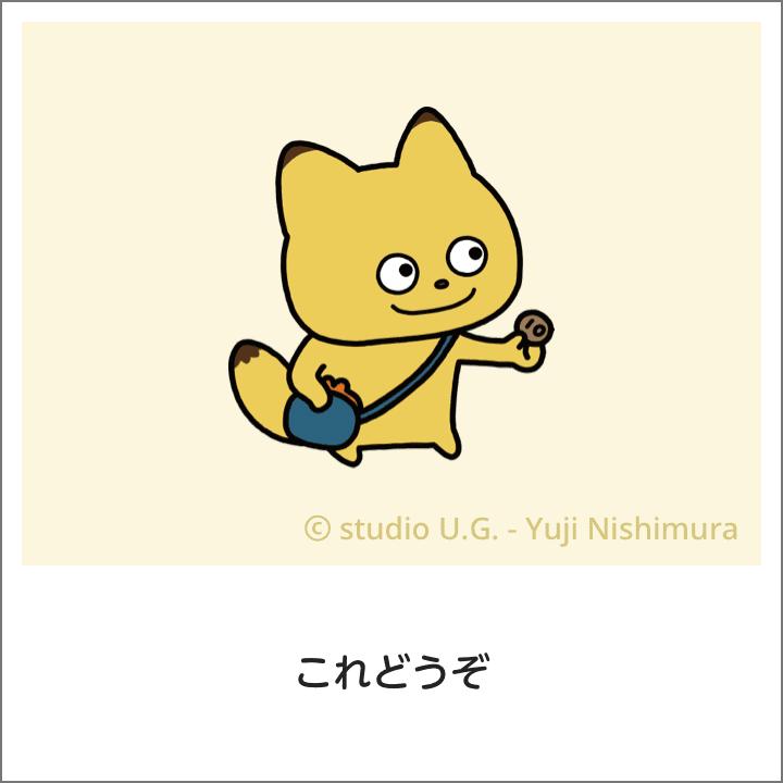 stamp2022-idea-4-stmap-2022-nishimura-kon@2x
