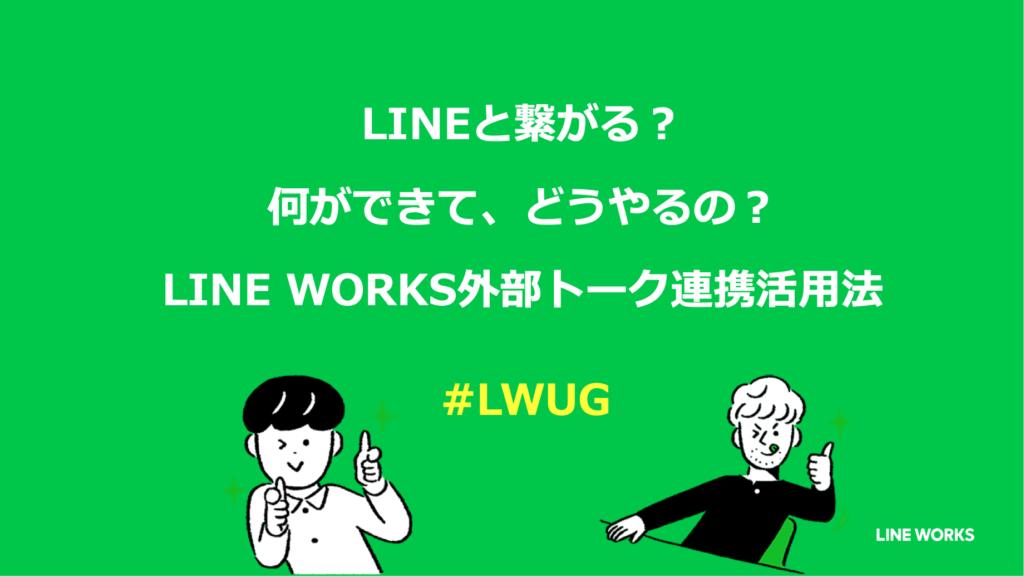 LINEと繋がる?何ができて、どうやるの?LINE WORKS外部トーク連携活用 ...